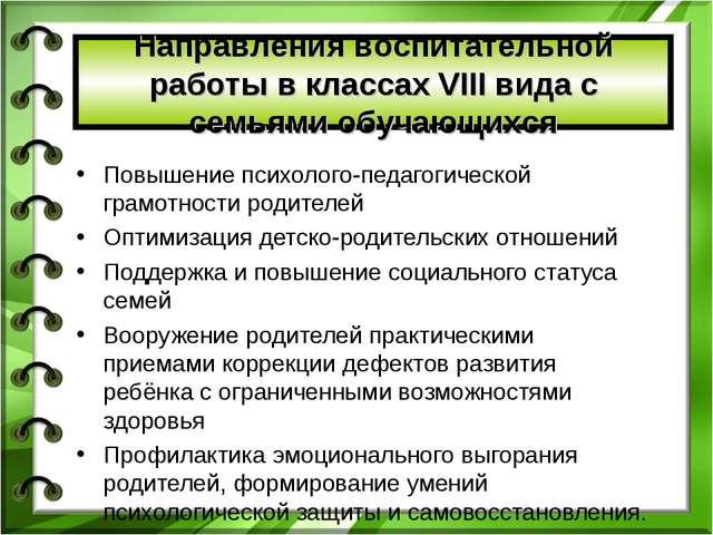 Повышение психолого-педагогической грамотности родителей Оптимизация детско-р...