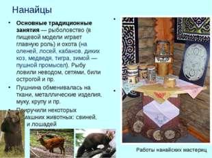 Нанайцы Основные традиционные занятия — рыболовство (в пищевой модели играет