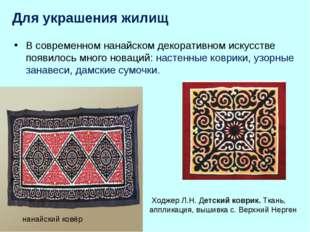 Для украшения жилищ В современном нанайском декоративном искусстве появилось