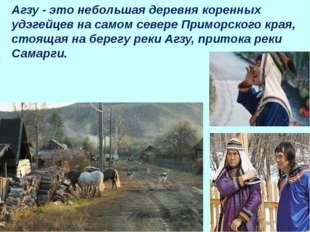 Агзу - это небольшая деревня коренных удэгейцев на самом севере Приморского к