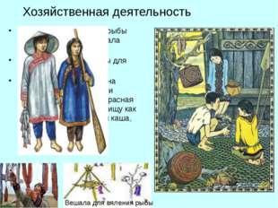 Хозяйственная деятельность Удэгейцы для заготовки рыбы на зиму сооружали веша