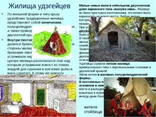 Жилища удэгейцев По внешней форме и типу крыш удэгейские традиционные жилища