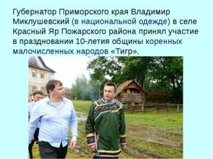 Губернатор Приморского края Владимир Миклушевский (в национальной одежде) в с