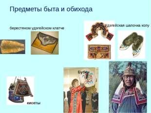 Удэгейская шапочка копу Бубен кисеты берестяном удэгейском клатче Предметы б