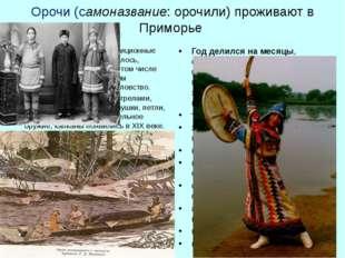 Орочи (самоназвание: орочили) проживают в Приморье Занятия : Основные традици