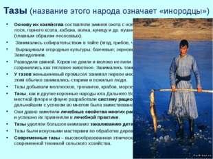 Тазы (название этого народа означает «инородцы») Основу их хозяйства составля