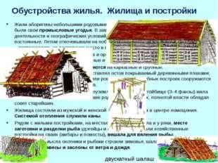Обустройства жилья. Жилища и постройки Жили аборигены небольшими родовыми