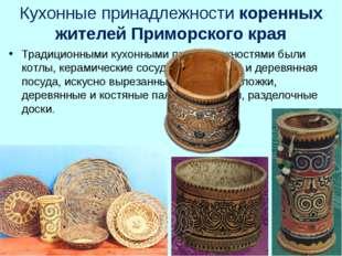Кухонные принадлежности коренных жителей Приморского края Традиционными кухон