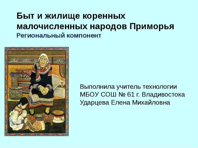 Быт и жилище коренных малочисленных народов Приморья Региональный компонент В...