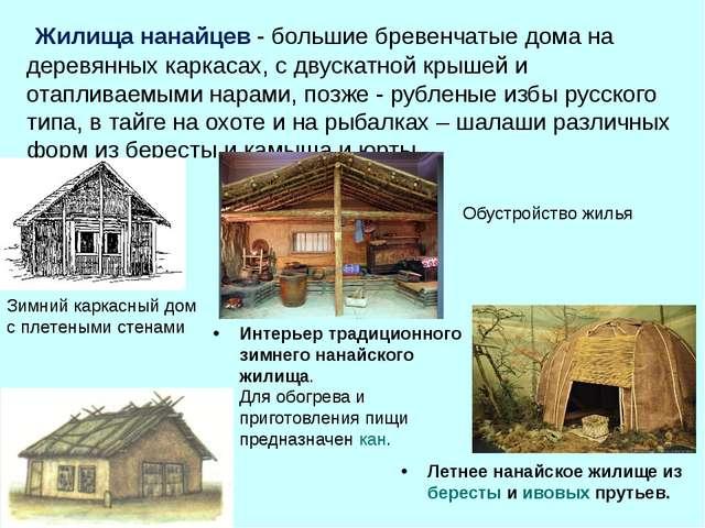 Жилища нанайцев - большие бревенчатые дома на деревянных каркасах, с двускат...