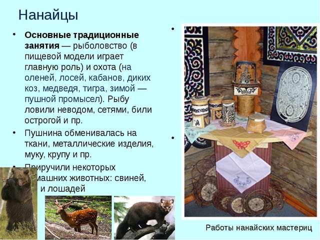 Нанайцы Основные традиционные занятия — рыболовство (в пищевой модели играет...