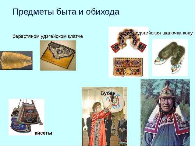 Удэгейская шапочка копу Бубен кисеты берестяном удэгейском клатче Предметы б...