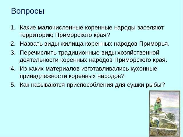 Вопросы Какие малочисленные коренные народы заселяют территорию Приморского к...