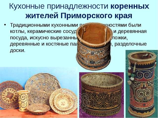 Кухонные принадлежности коренных жителей Приморского края Традиционными кухон...
