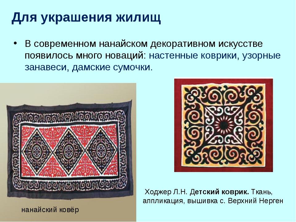 Для украшения жилищ В современном нанайском декоративном искусстве появилось...
