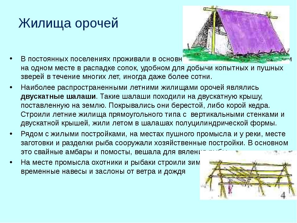 Жилища орочей В постоянных поселениях проживали в основном в зимнее время. Он...