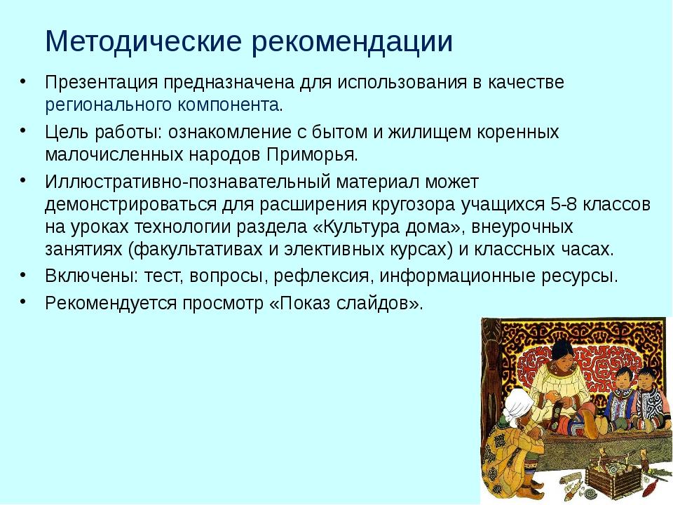 Методические рекомендации Презентация предназначена для использования в качес...