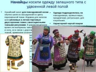 Нанайцы носили одежду запашного типа с удвоенной левой полой Нанайский халат