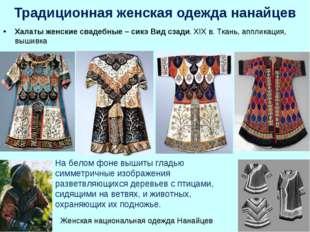Традиционная женская одежда нанайцев Халаты женские свадебные – сикэ Вид сзад