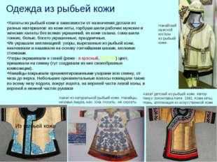 Одежда из рыбьей кожи Нанайский мужской костюм из рыбьей кожи Из рыбьей кожи