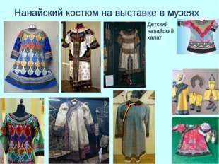 Нанайский костюм на выставке в музеях Детский нанайский халат