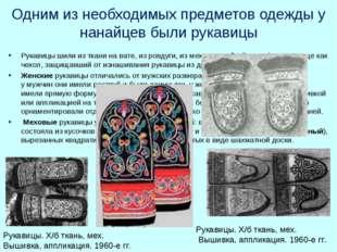 Одним из необходимых предметов одежды у нанайцев были рукавицы Рукавицы шили