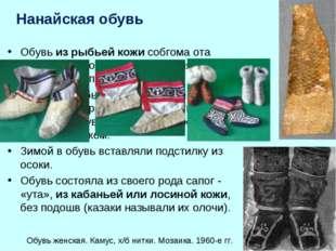 Нанайская обувь Обувь из рыбьей кожи собгома ота отличалась хорошей теплоизол