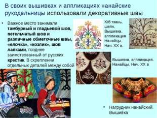В своих вышивках и аппликациях нанайские рукодельницы использовали декоративн