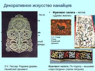 Декоративное искусство нанайцев отличается особенным пристрастием к яркой оде