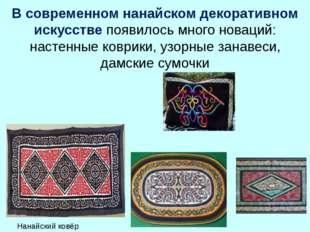 В современном нанайском декоративном искусстве появилось много новаций: насте