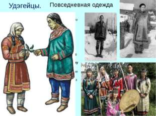 Удэгейцы. Традиционной одеждой мужчин был халат из рыбьей кожи «аму тэгэ», ча