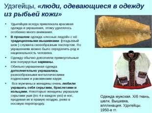 Удэгейцы, «люди, одевающиеся в одежду из рыбьей кожи» Удыгейцев всегда привле