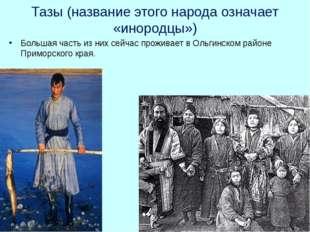Тазы (название этого народа означает «инородцы») Большая часть из них сейчас
