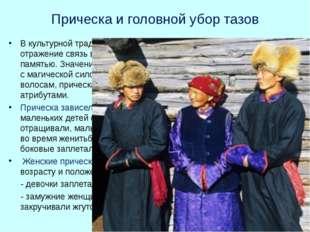 Прическа и головной убор тазов В культурной традиции тазов находит отражение