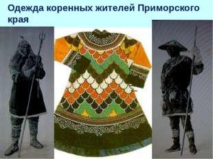 Одежда коренных жителей Приморского края - подразделялась на повседневную, п