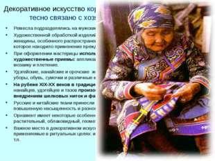Декоративное искусство коренных жителей Приморского края тесно связано с хозя