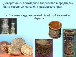 Декоративно- прикладное творчество в предметах быта коренных жителей Приморск
