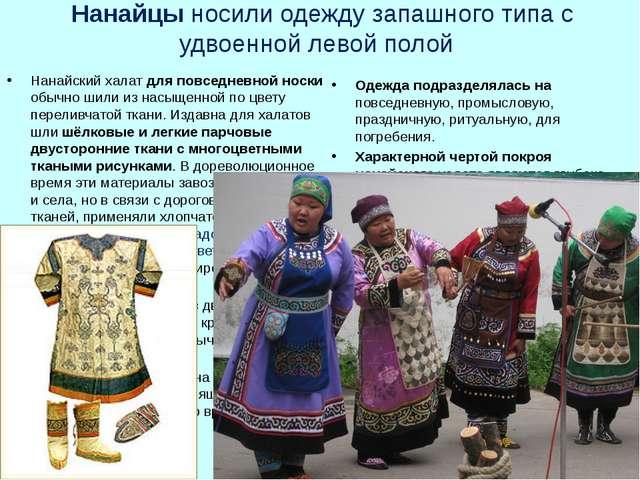 Нанайцы носили одежду запашного типа с удвоенной левой полой Нанайский халат...