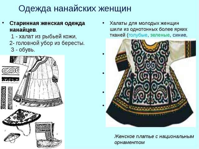 Одежда нанайских женщин Старинная женская одежда нанайцев. 1 - халат из рыбье...