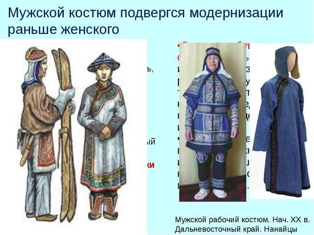 Мужской костюм подвергся модернизации раньше женского и его основные части вы...