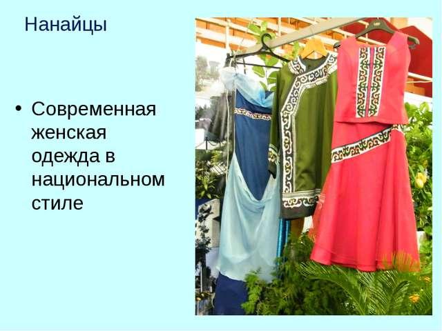 Нанайцы Современная женская одежда в национальном стиле