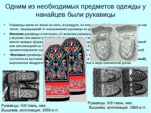 Одним из необходимых предметов одежды у нанайцев были рукавицы Рукавицы шили...