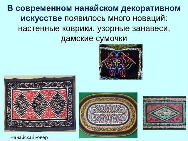 В современном нанайском декоративном искусстве появилось много новаций: насте...