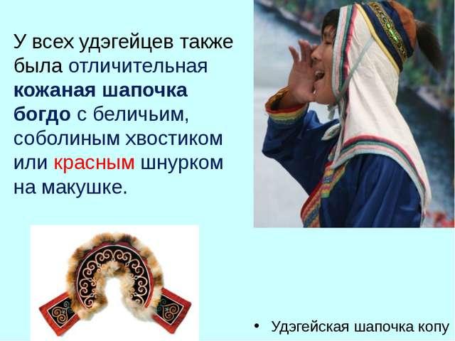 У всех удэгейцев также была отличительная кожаная шапочка богдо с беличьим, с...