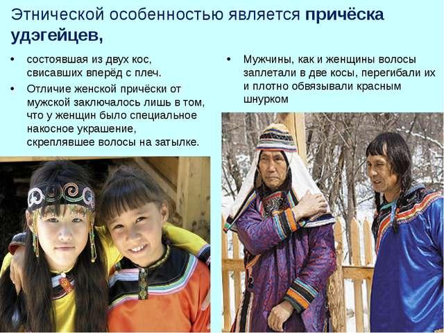 Этнической особенностью является причёска удэгейцев, состоявшая из двух кос,...