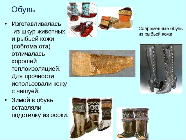 Обувь Изготавливалась из шкур животных и рыбьей кожи (собгома ота) отличалась...