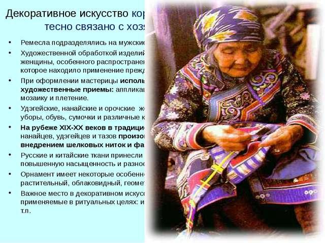 Декоративное искусство коренных жителей Приморского края тесно связано с хозя...