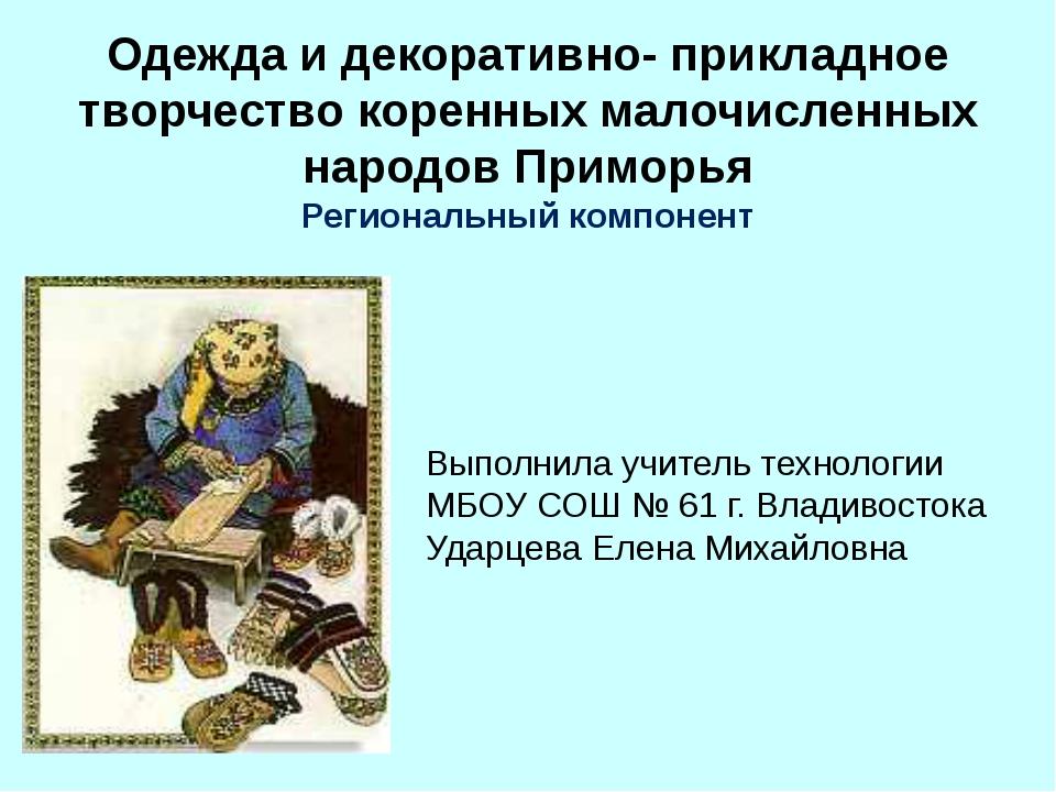 Одежда и декоративно- прикладное творчество коренных малочисленных народов Пр...
