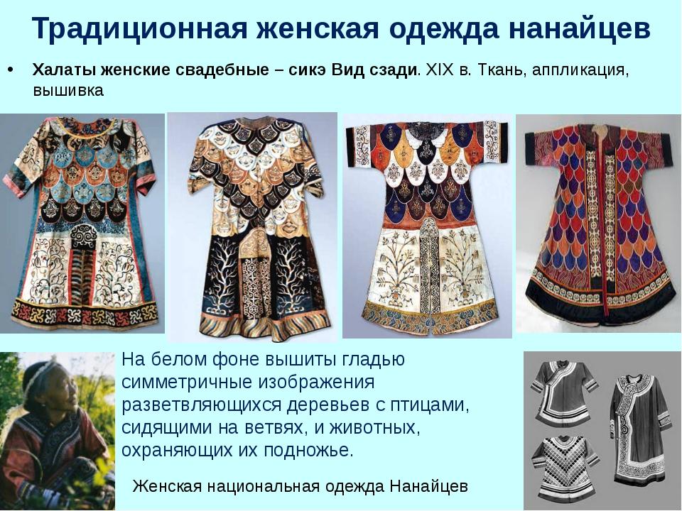 Традиционная женская одежда нанайцев Халаты женские свадебные – сикэ Вид сзад...