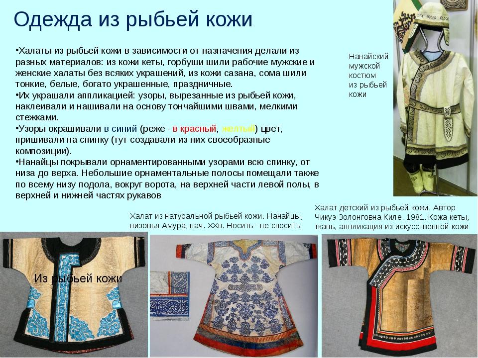 Одежда из рыбьей кожи Нанайский мужской костюм из рыбьей кожи Из рыбьей кожи...
